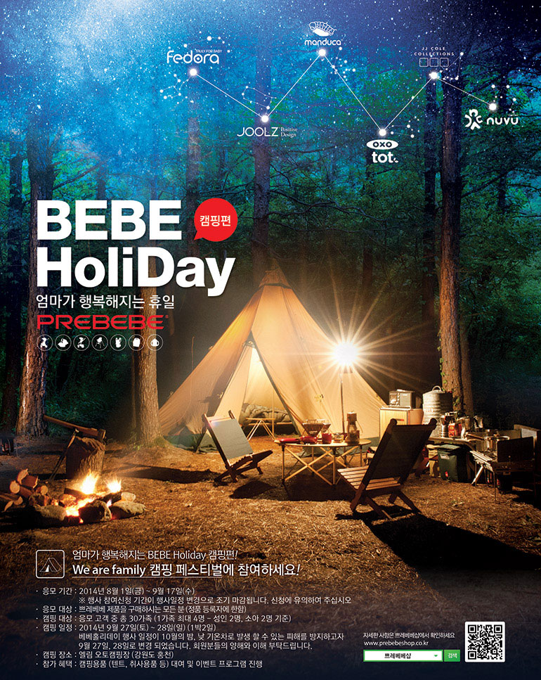 BEBE HOLIDAY  X  Camp Channel